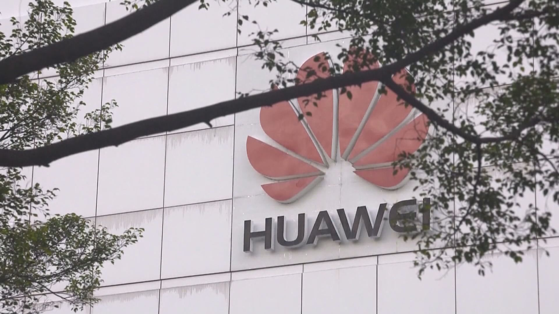 報載:華為今年手機零件訂單減少逾六成