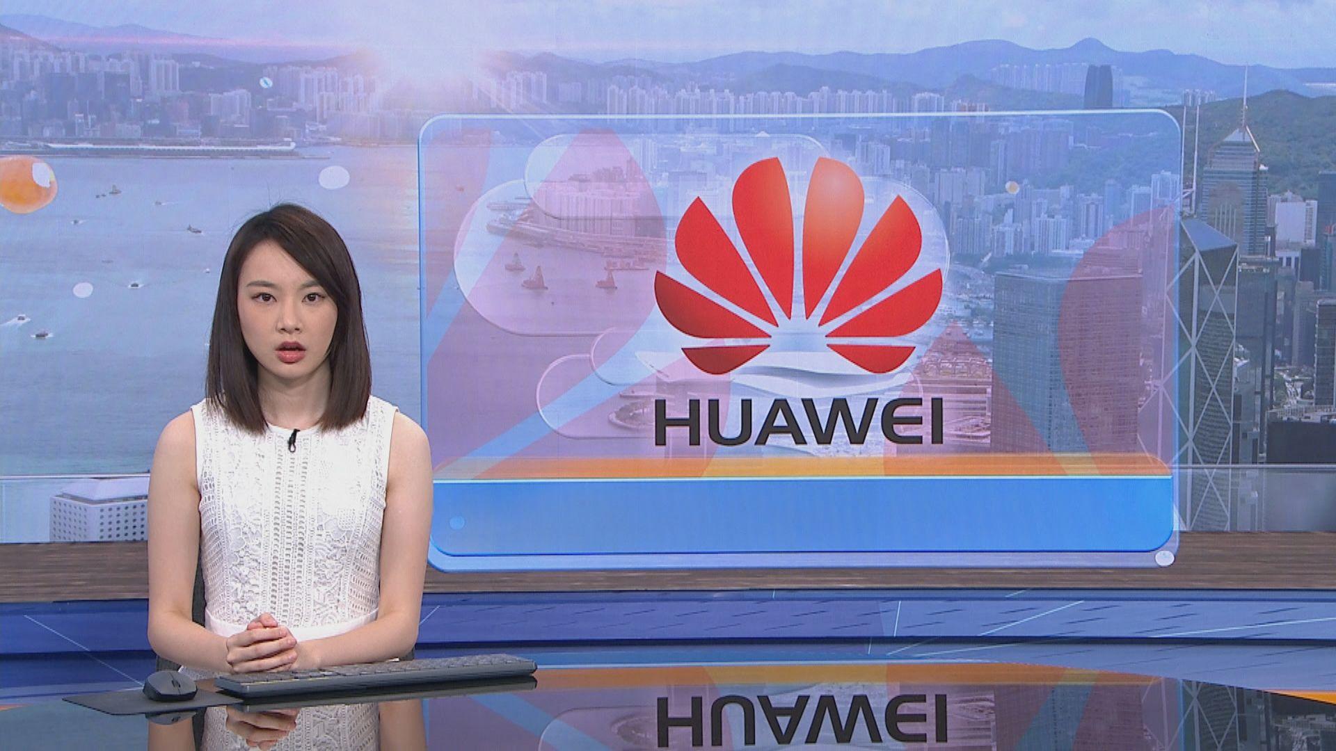 外媒:華為本周將獲批在英國劍橋興建晶片中心