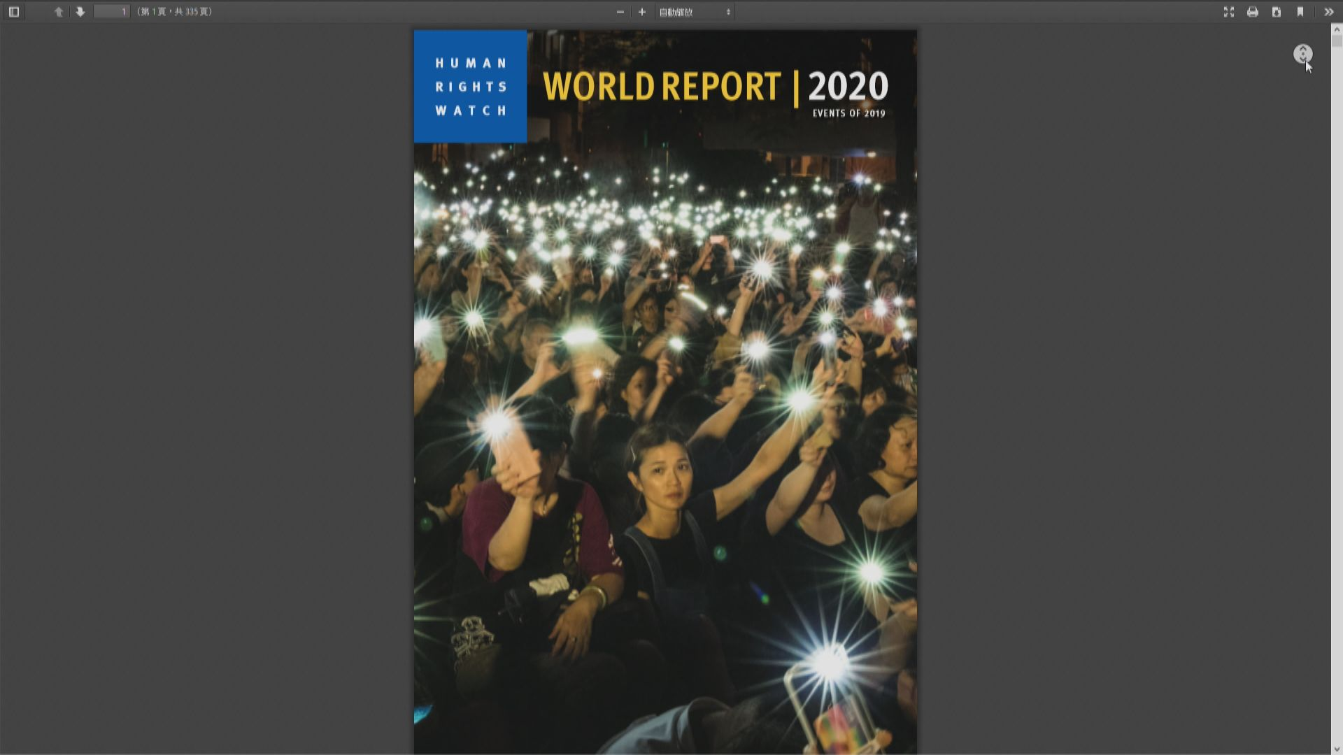 世界人權報告:香港自由岌岌可危