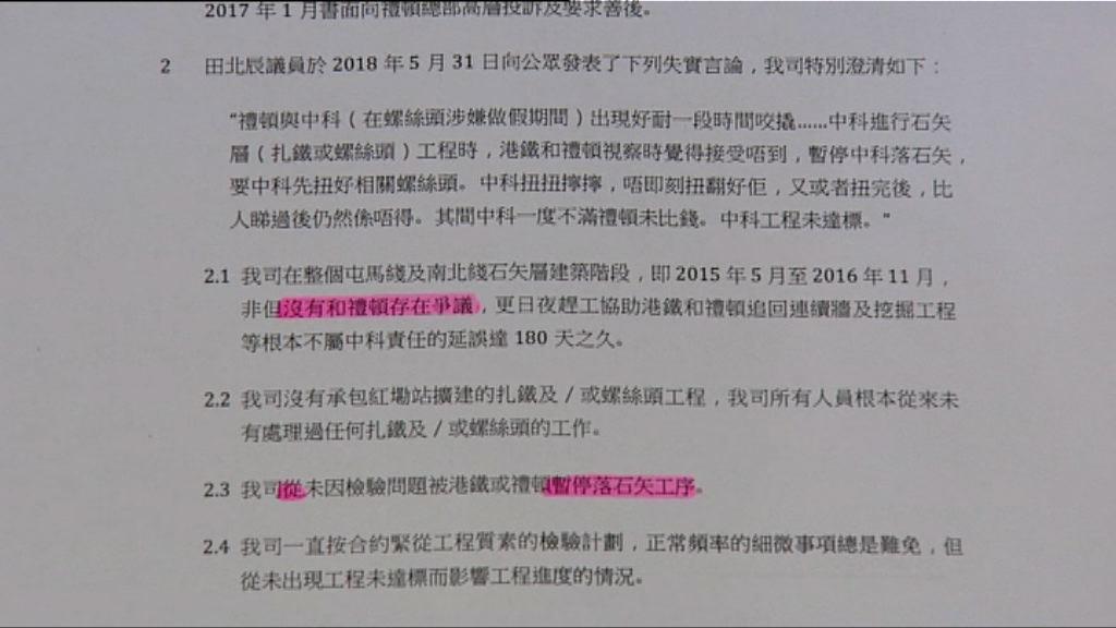 港鐵分判商稱於早於15年7月發現造假