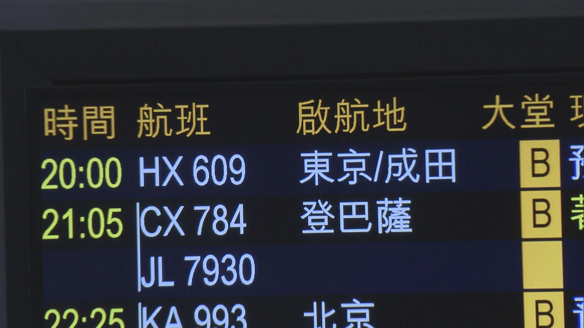 港航再有客機遺失零件 四日內第七宗