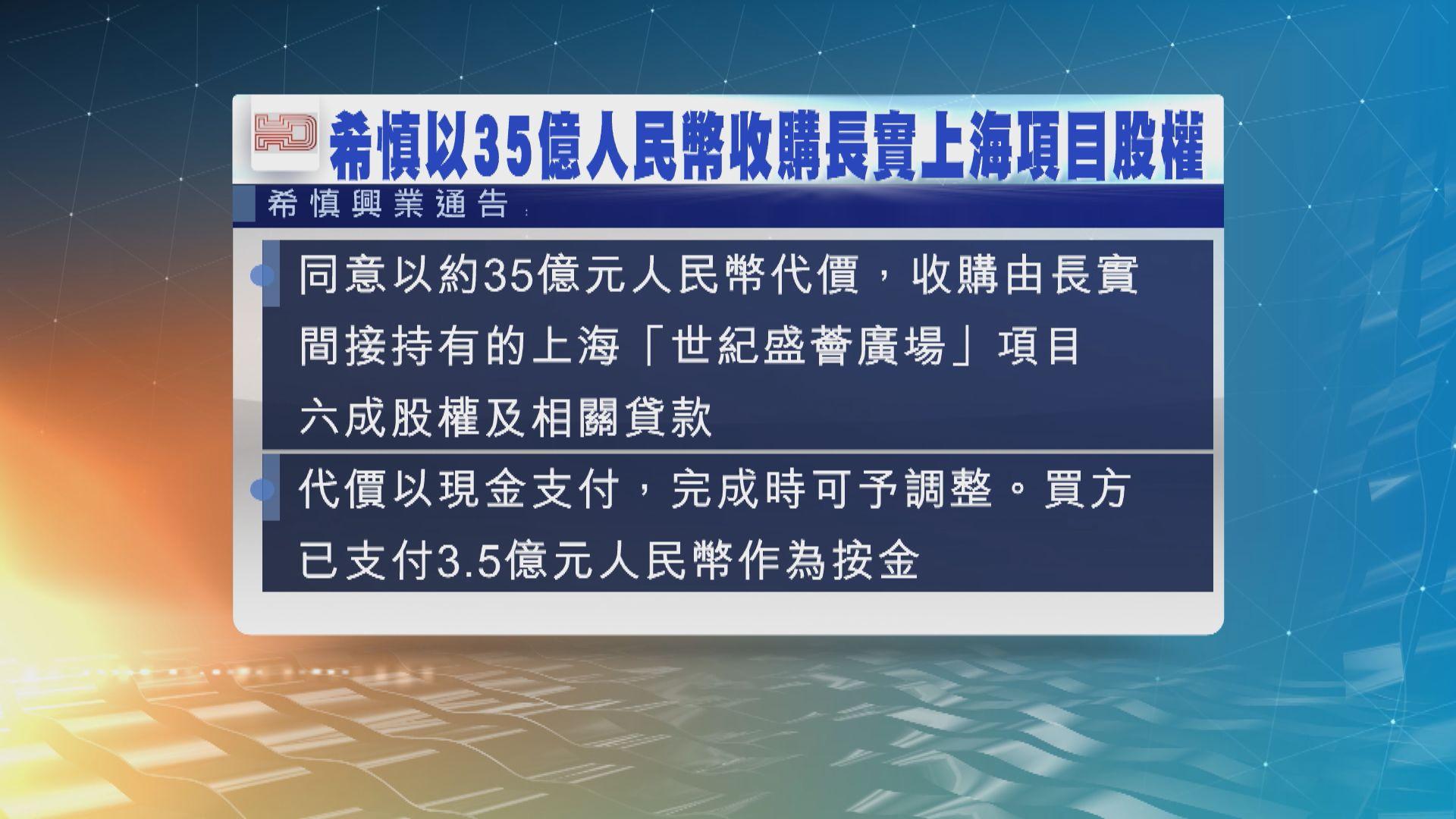 希慎興業同意以35億人民幣代價收購長實持有的一個上海項目股權