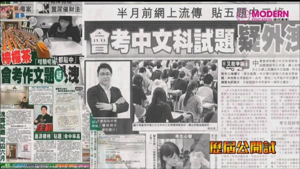 現代教育導師被控涉收發文憑試中文保密試題