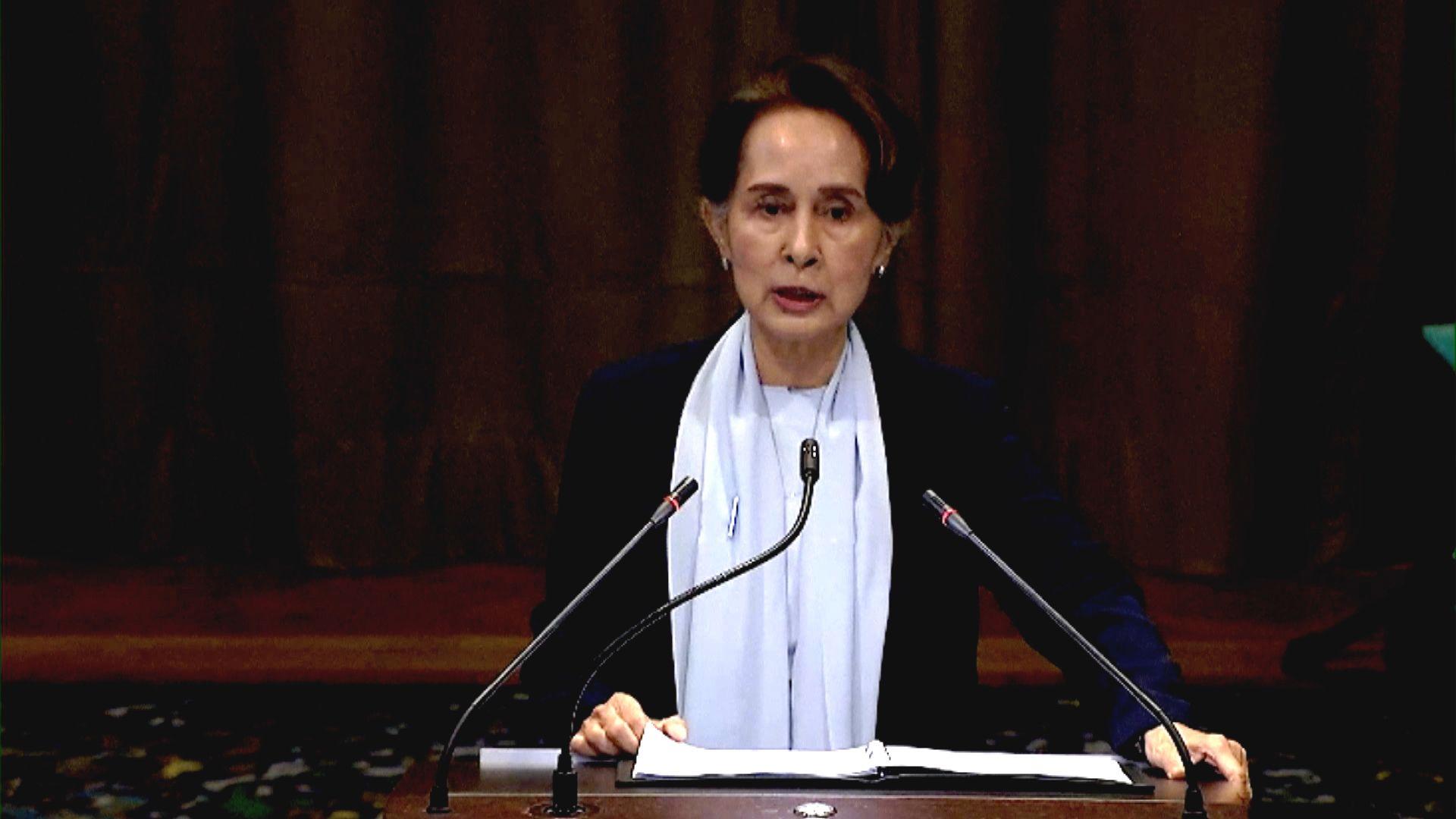 昂山素姬否認緬甸軍方犯下種族滅絕罪行