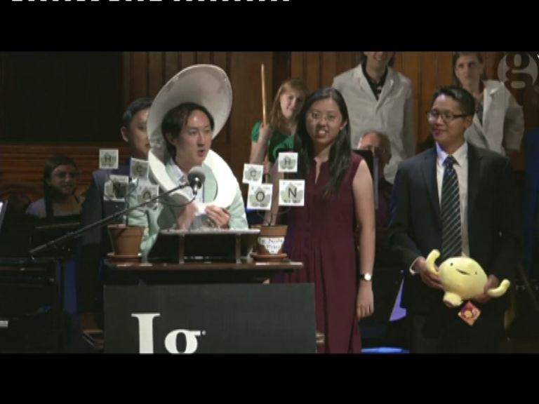 華裔科學家奪搞笑諾貝爾獎