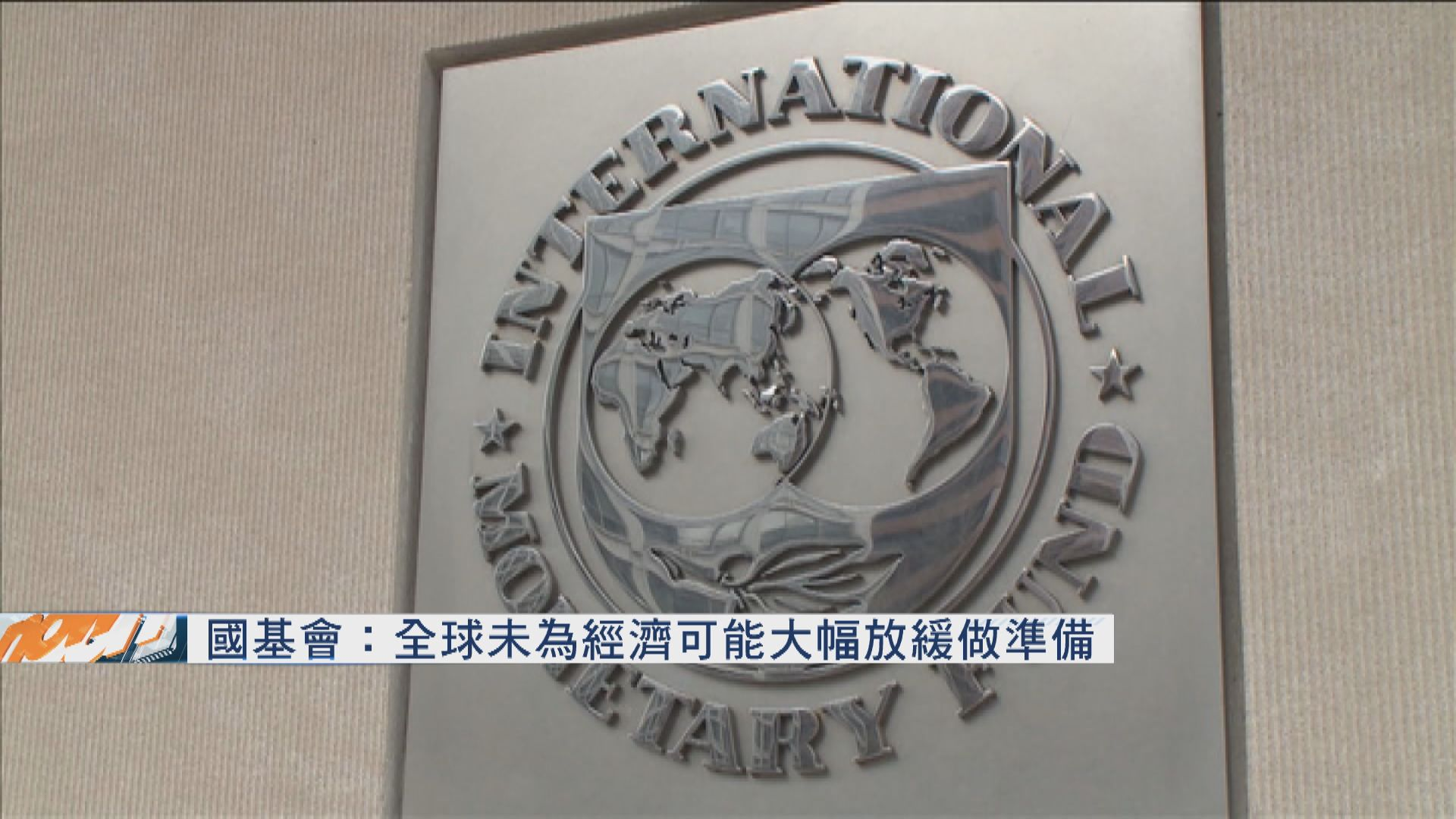 國基會:全球未為經濟可能大幅放緩做準備
