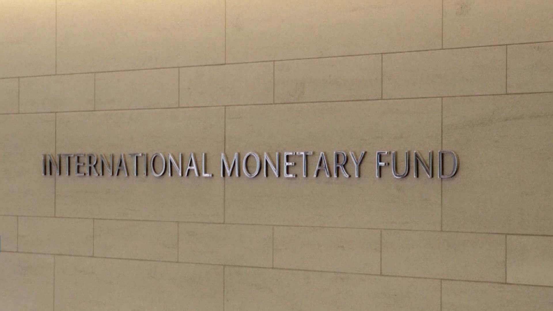 IMF促請各國維持財政支持 直至經濟復甦站穩陣腳