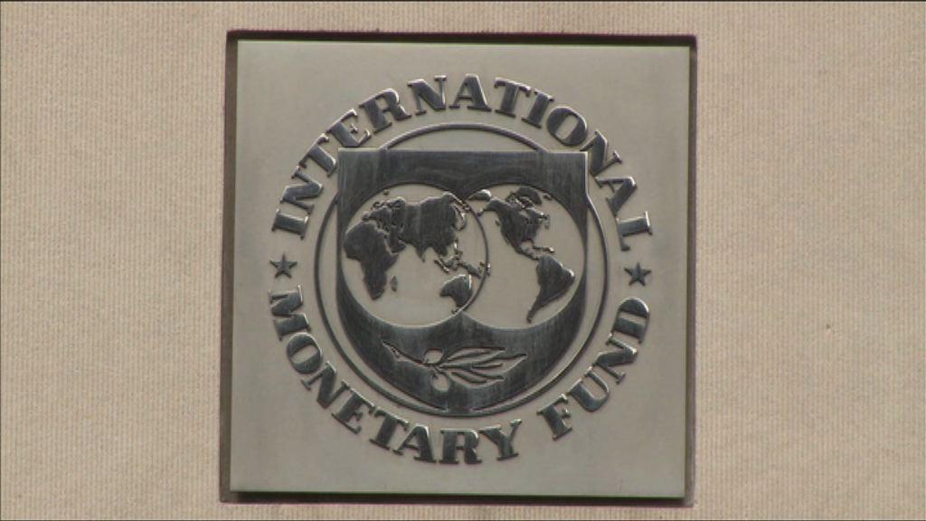 【仍臨不確定性】IMF:內地信貸風險中期或影響市場