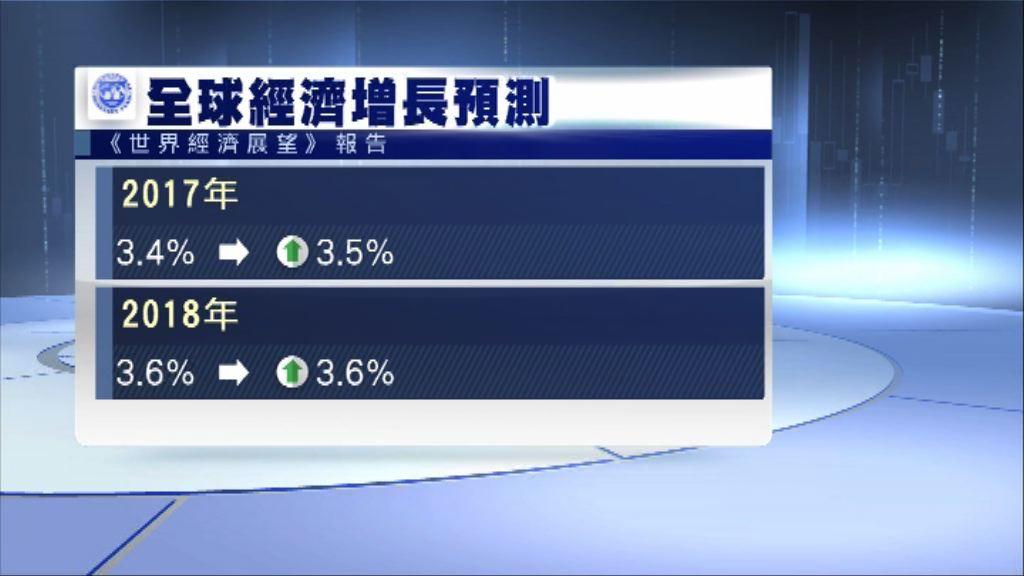 國基會:目前看來全球經濟增長趨勢加強