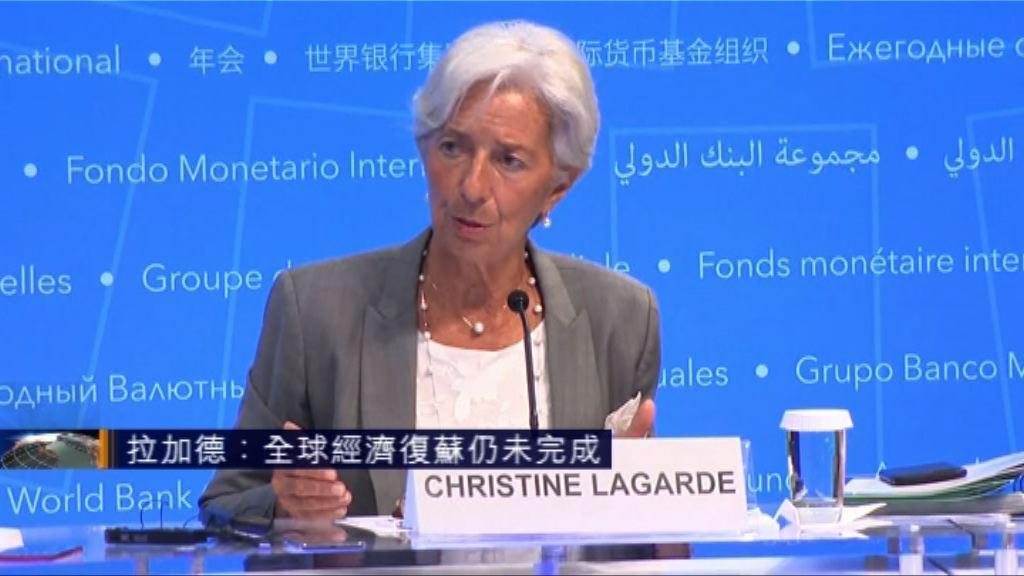 拉加德:全球經濟復蘇仍未完成