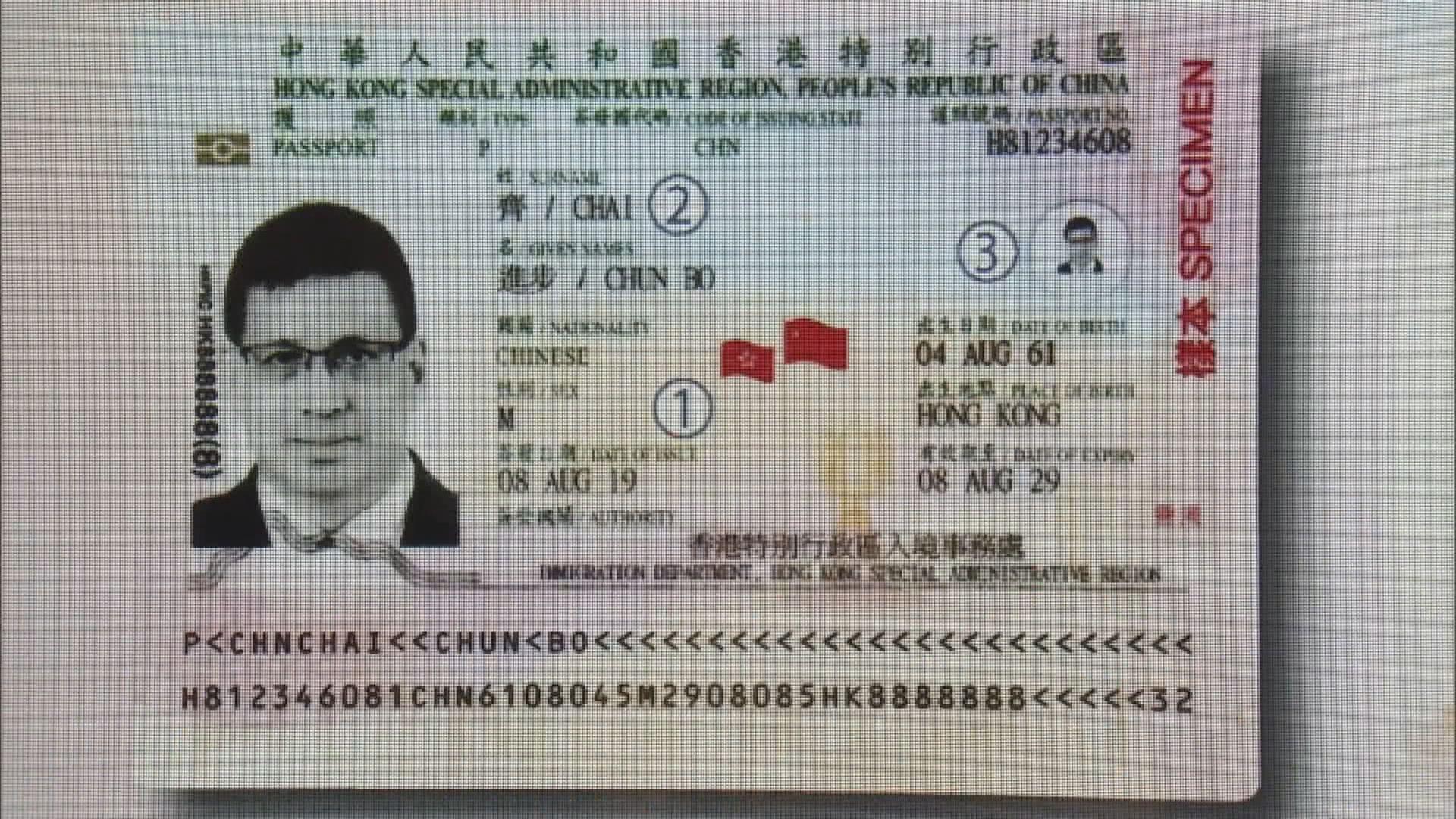 下周二起可申請新一代電子特區護照