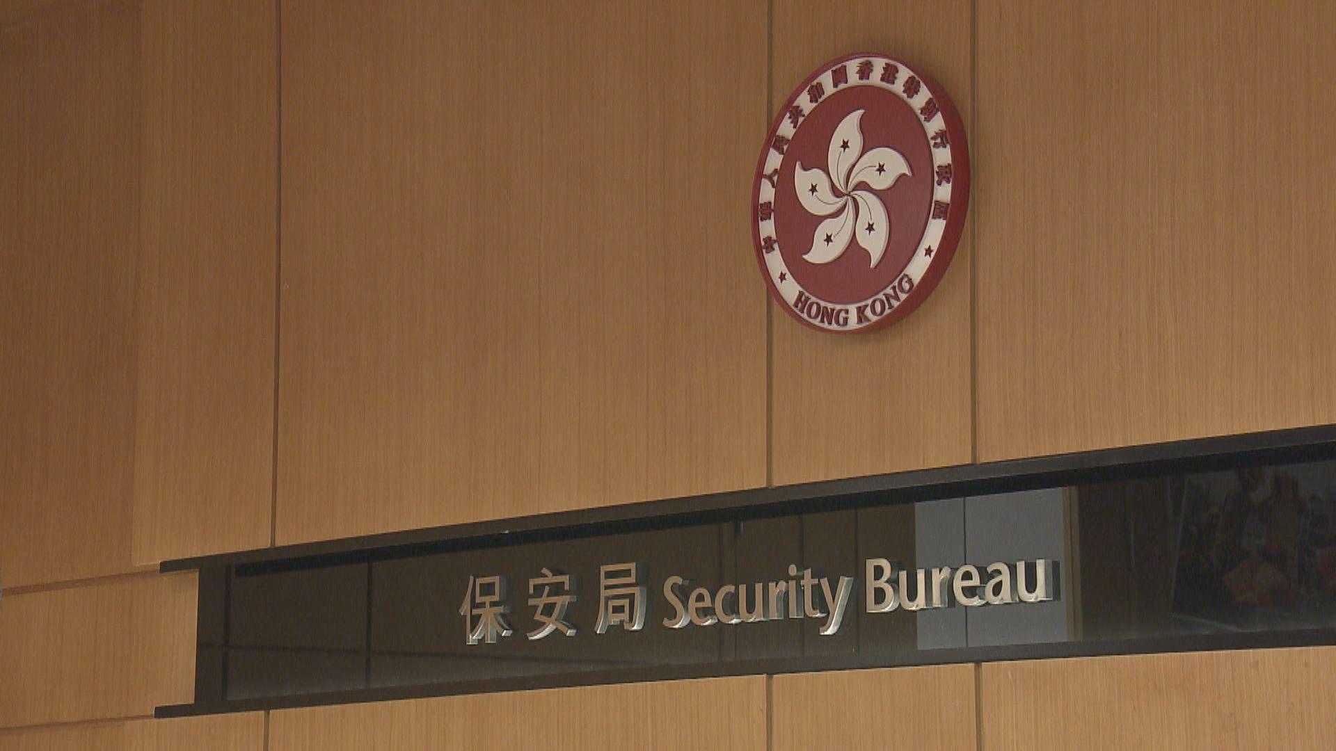 保安局:已提醒入境處公開聆訊前應避免公開爭辯