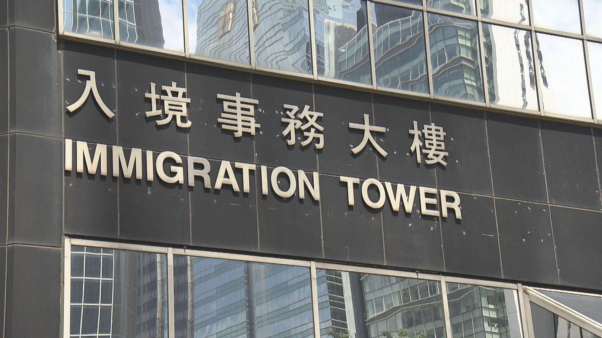 入境處周四起調整服務 籲網上遞交延期逗留申請