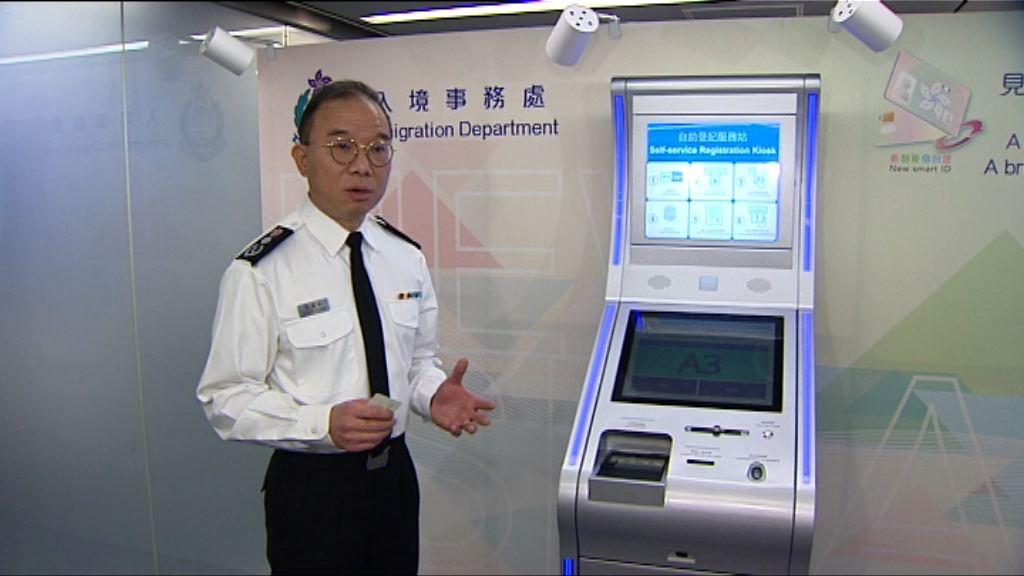 入境處年底安排更換身份證設自助系統