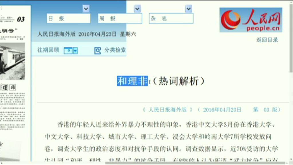 人民日報:港府應研檢控港獨政黨