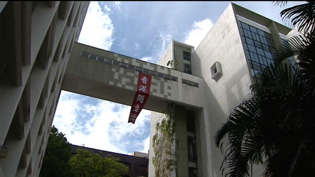多間大學及院校現香港獨立標語