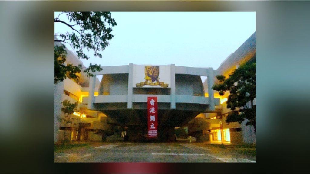民族黨指院校學生自發掛「香港獨立」直幡
