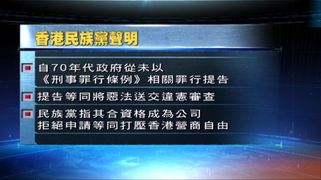 香港民族黨反駁有關檢控港獨政黨言論