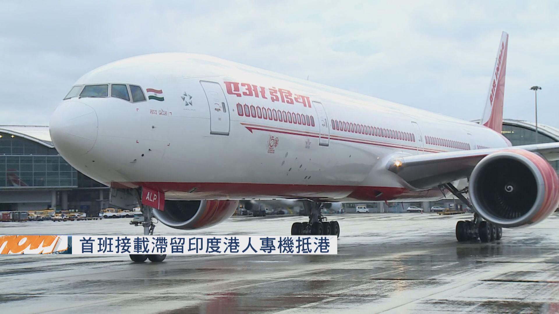 首班接載滯留印度港人專機抵港