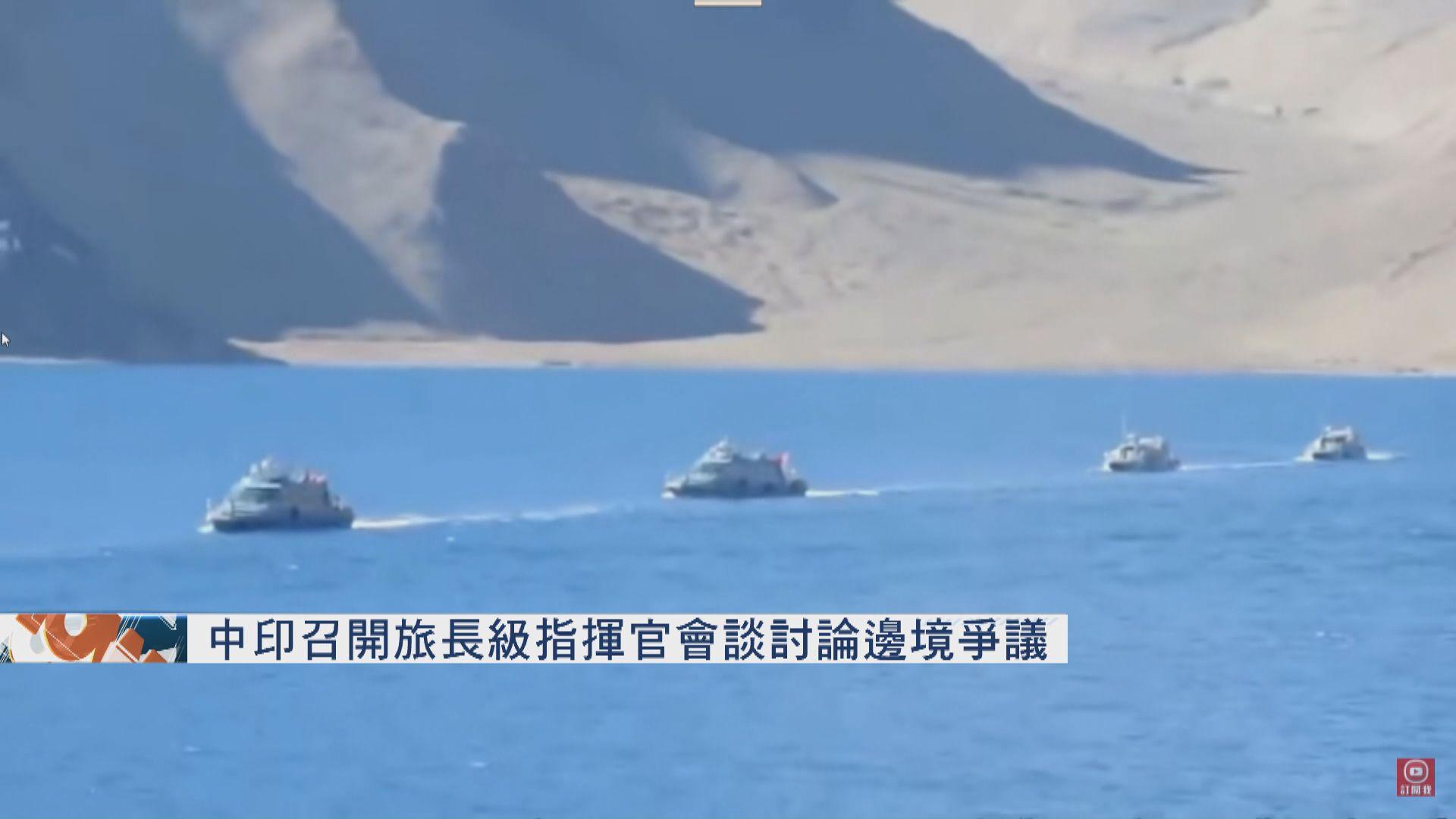 中印召開旅長級指揮官會談 討論邊境爭議
