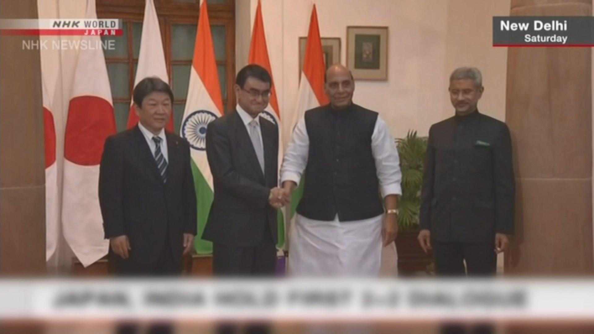 日印舉行首次外交防務會議