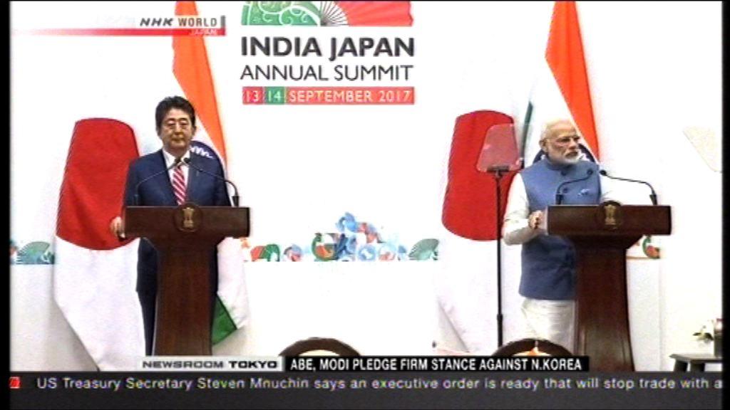 日印兩國同意堅定對抗北韓威脅