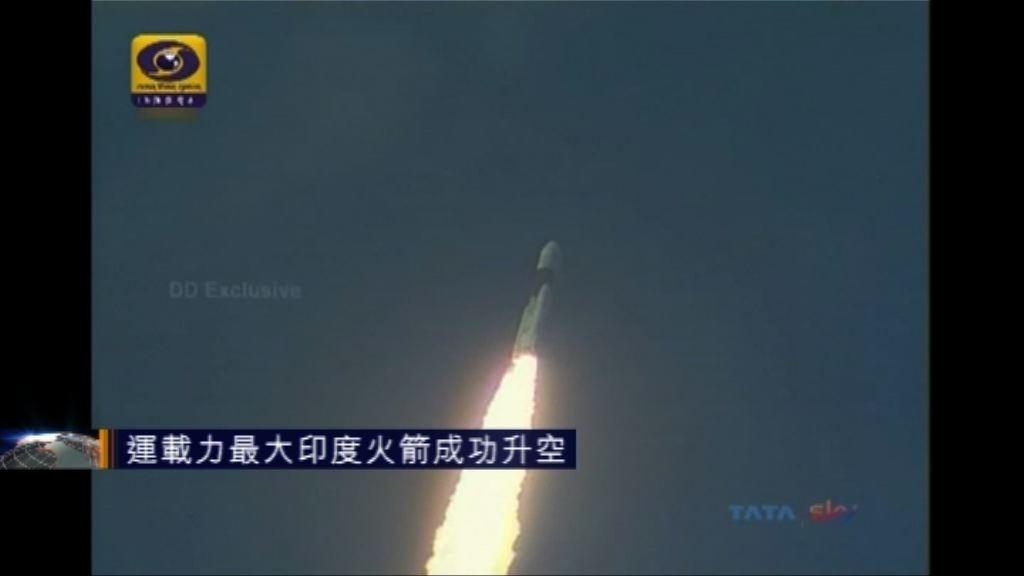 印度成功發射重逾三噸衛星