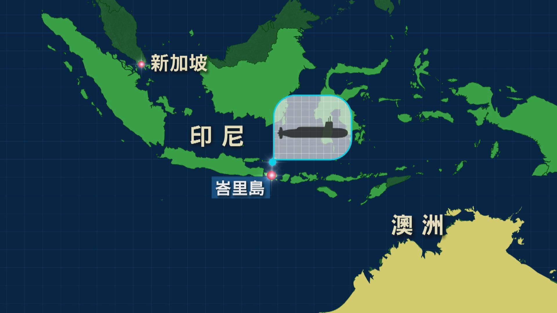 印尼海軍潛艇失蹤 新加坡、澳洲和印度協助搜救
