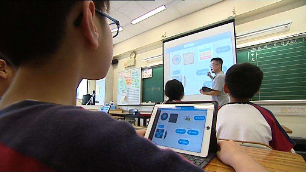 【理財有方】掂掂掂!科技融入教學