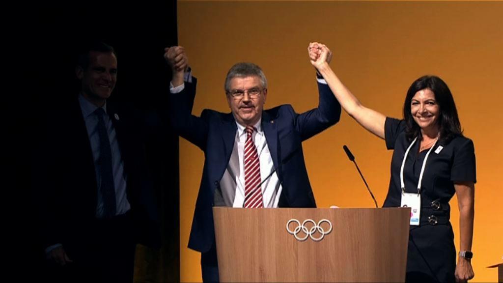 2024及2028年奧運主辦權將同時選定