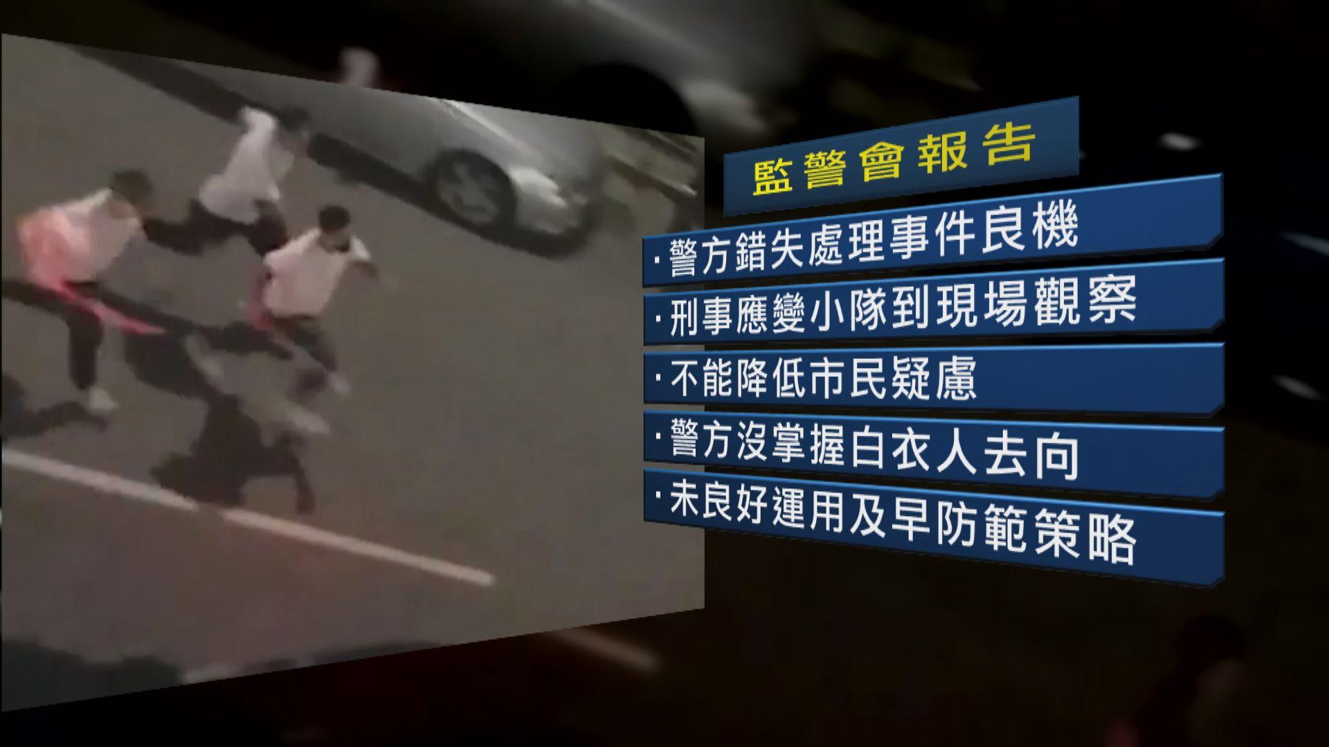 【監警會報告】721元朗事件警方錯失及早介入事件良機、警司與白衣人交談非雙方勾結