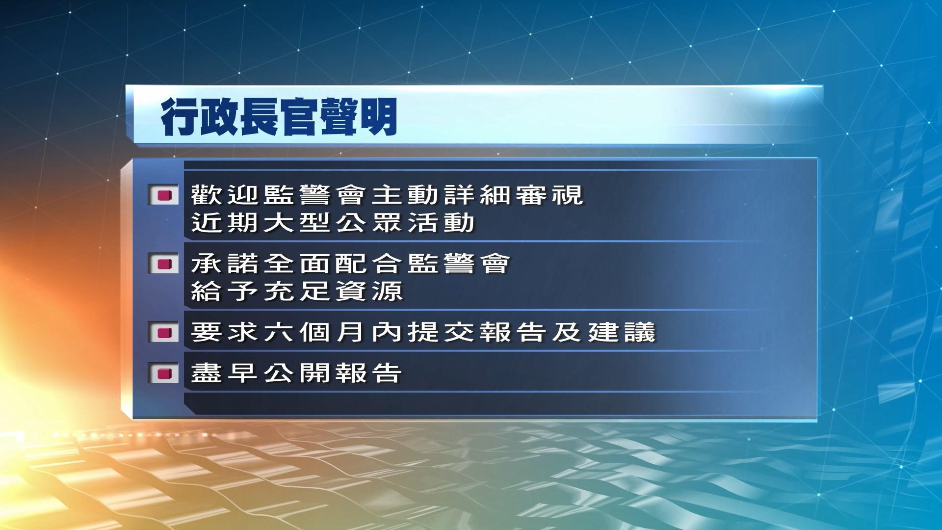 林鄭︰歡迎監警會主動審視近期大型公眾活動
