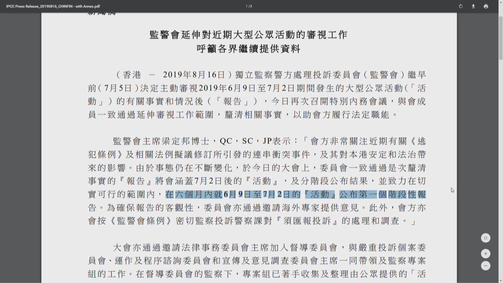 監警會審視反修例活動範圍延伸至7月2日後
