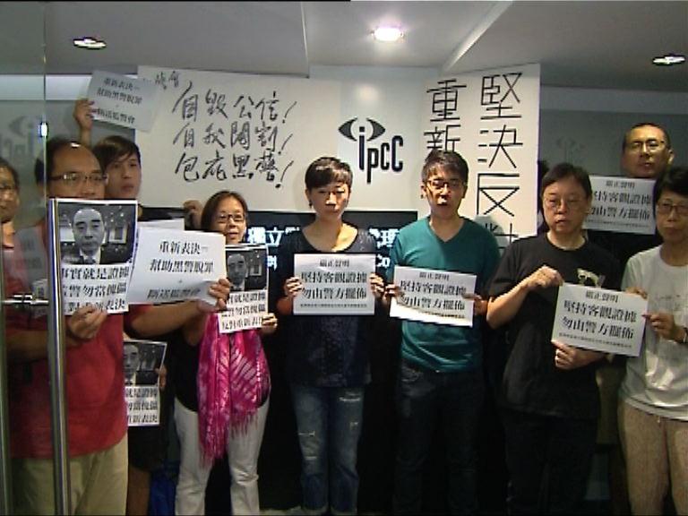 民陣抗議監警會就朱經緯案再投票