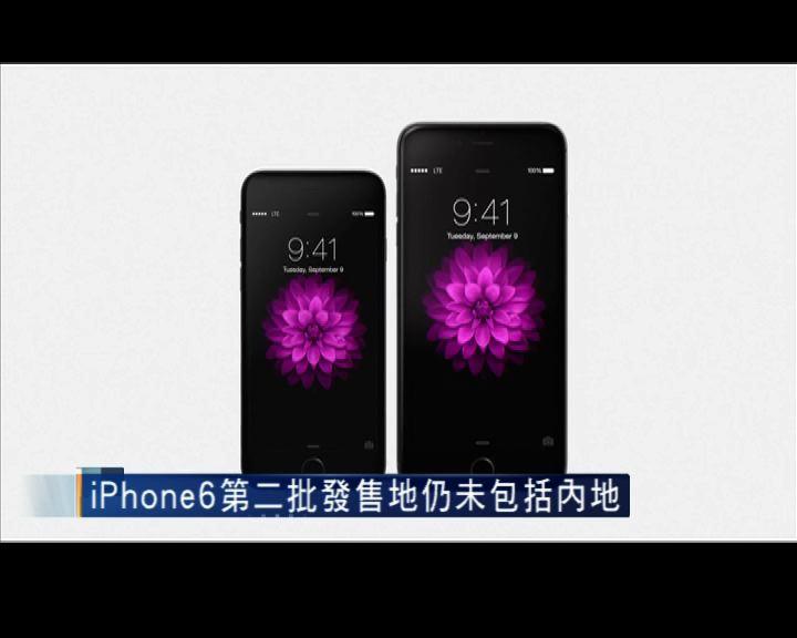 第二批預售iPhone 中國繼續落空