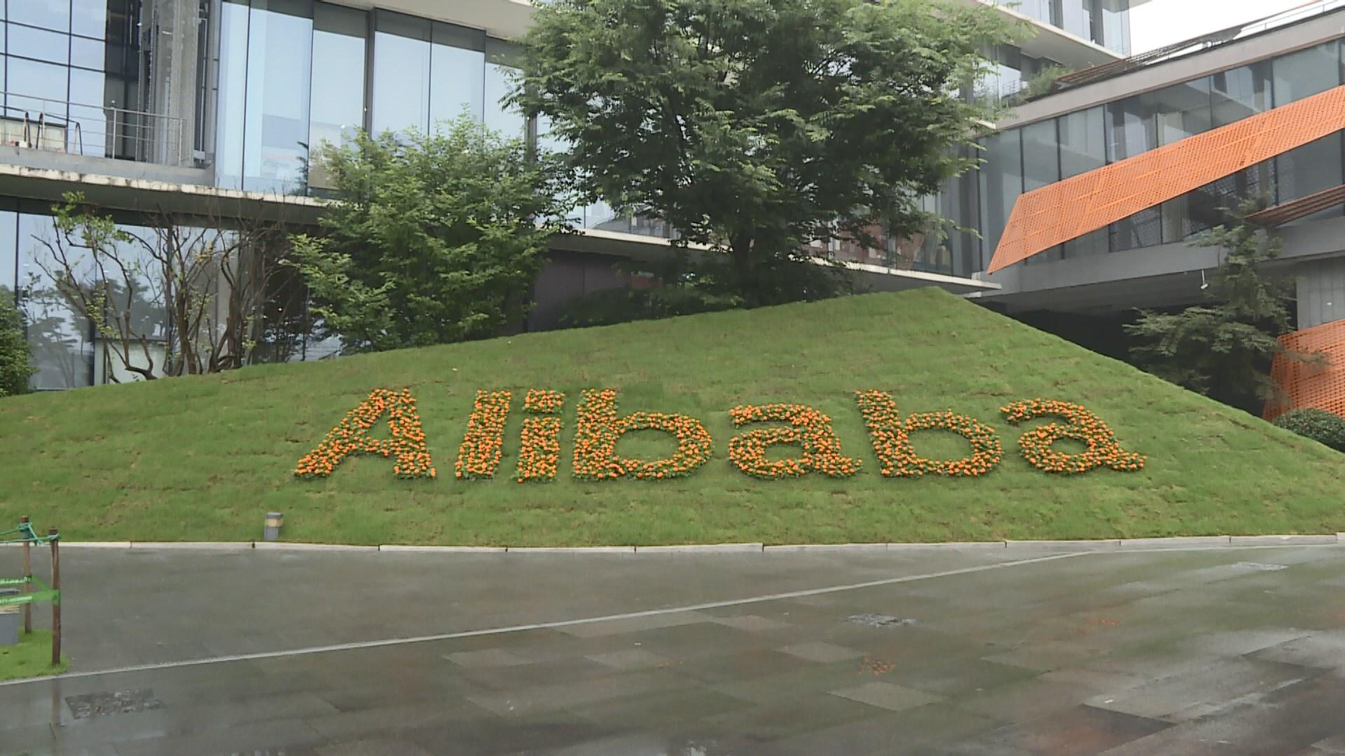 阿里在香港第二上市擬集資逾900億元