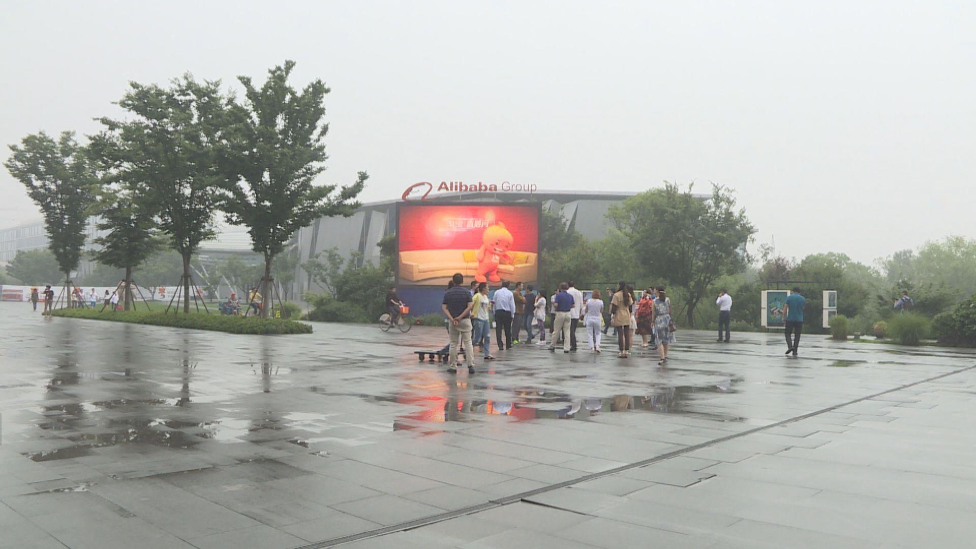 傳阿里巴巴將提早結束香港上市國際配售認購