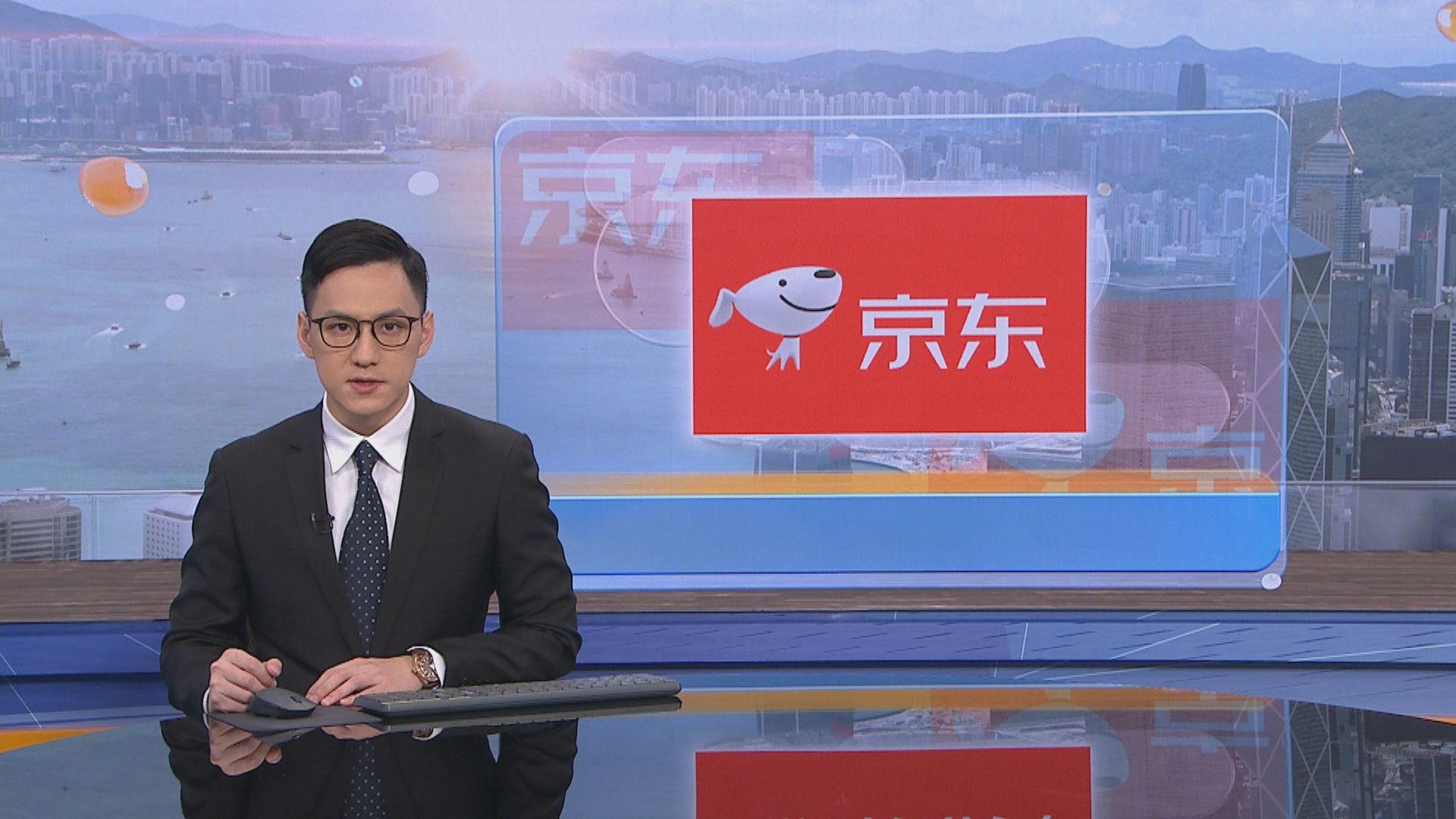傳京東新增逾10間投行負責上市 將以無紙化方式招股