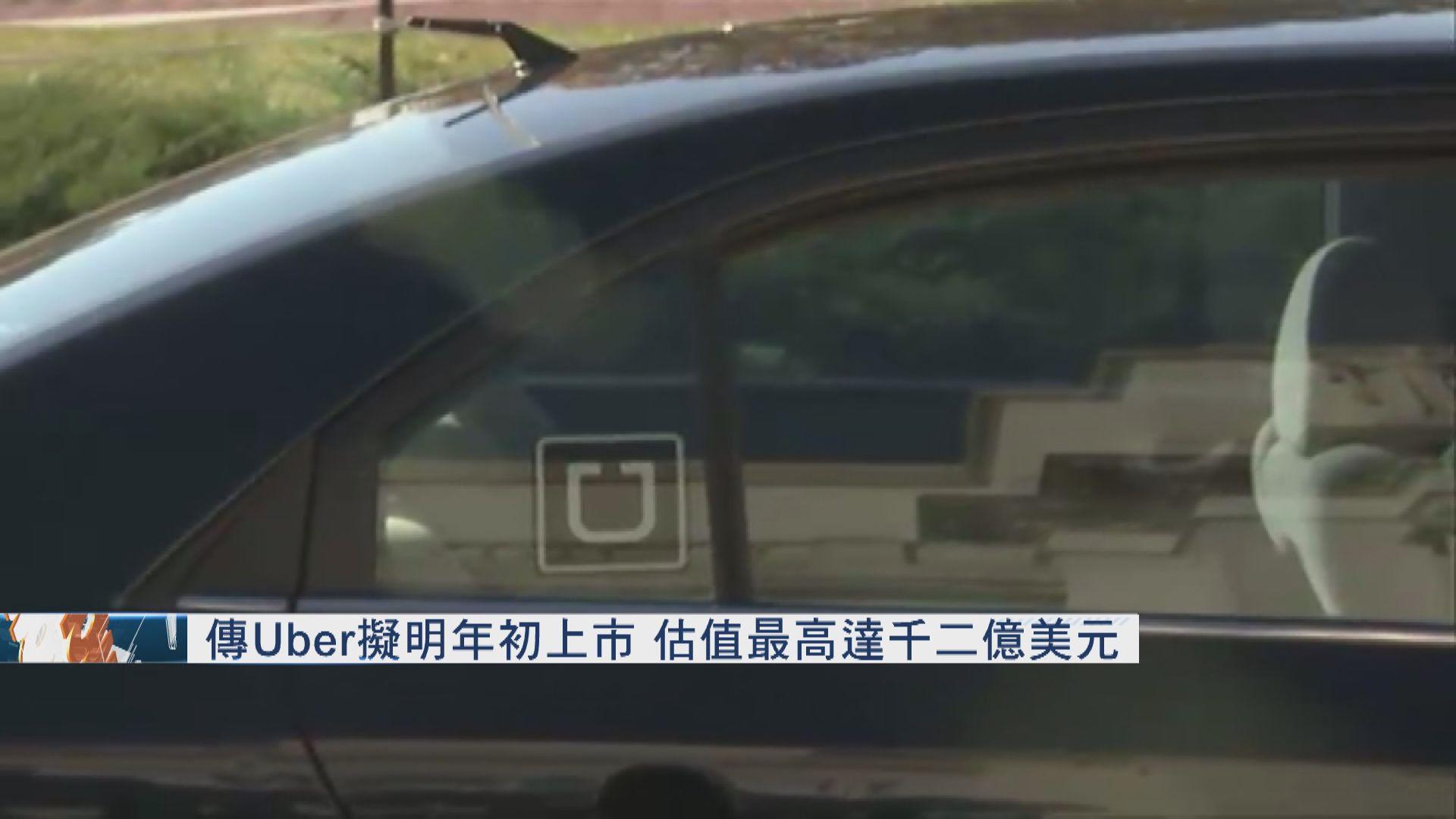 傳Uber擬明年上市 估值最高千二億美元