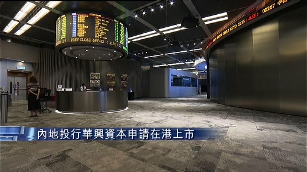 【已遞上市申請】華興資本估值最高390億