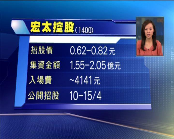 宏太明起招股 入場費4140元