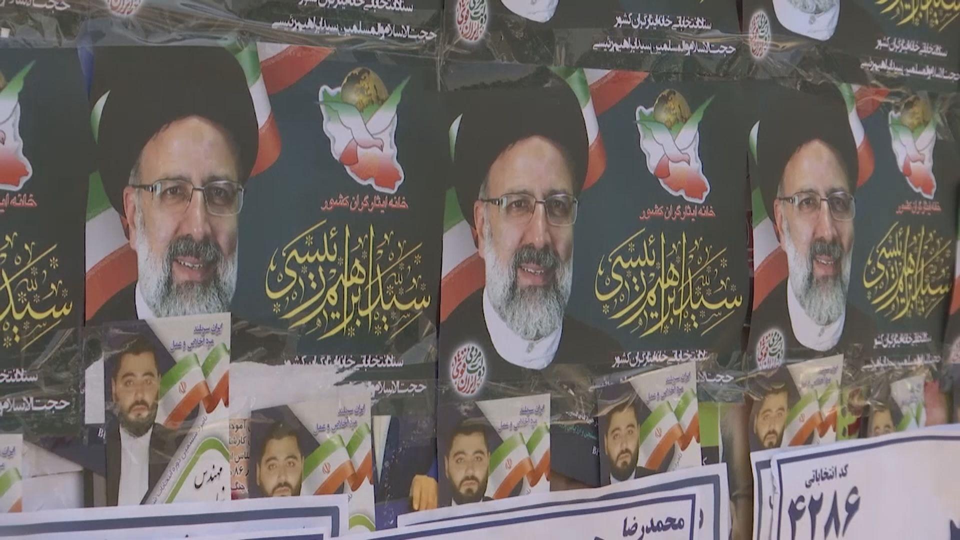 伊朗總統選舉開始投票 強硬保守派候選人為大熱門
