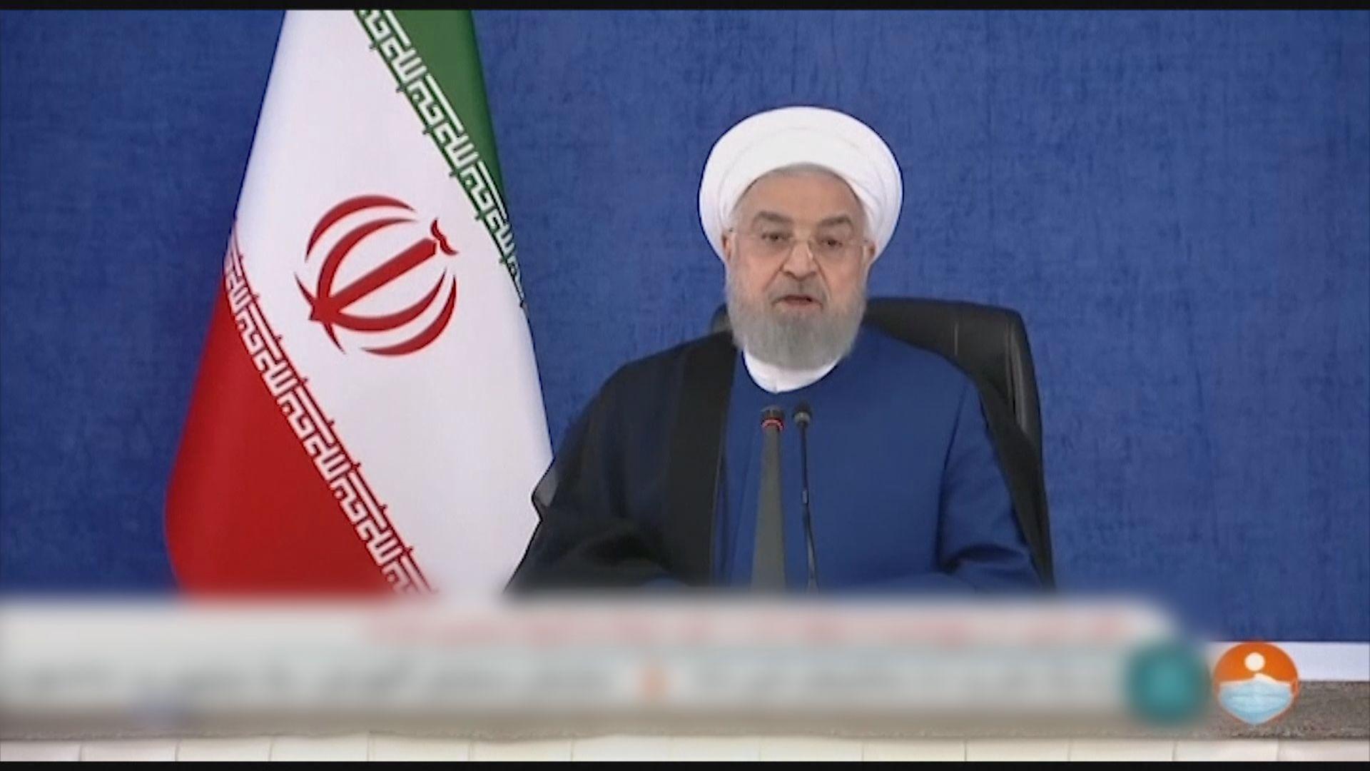 伊朗總統魯哈尼稱安理會否決延長武器禁運羞辱美國