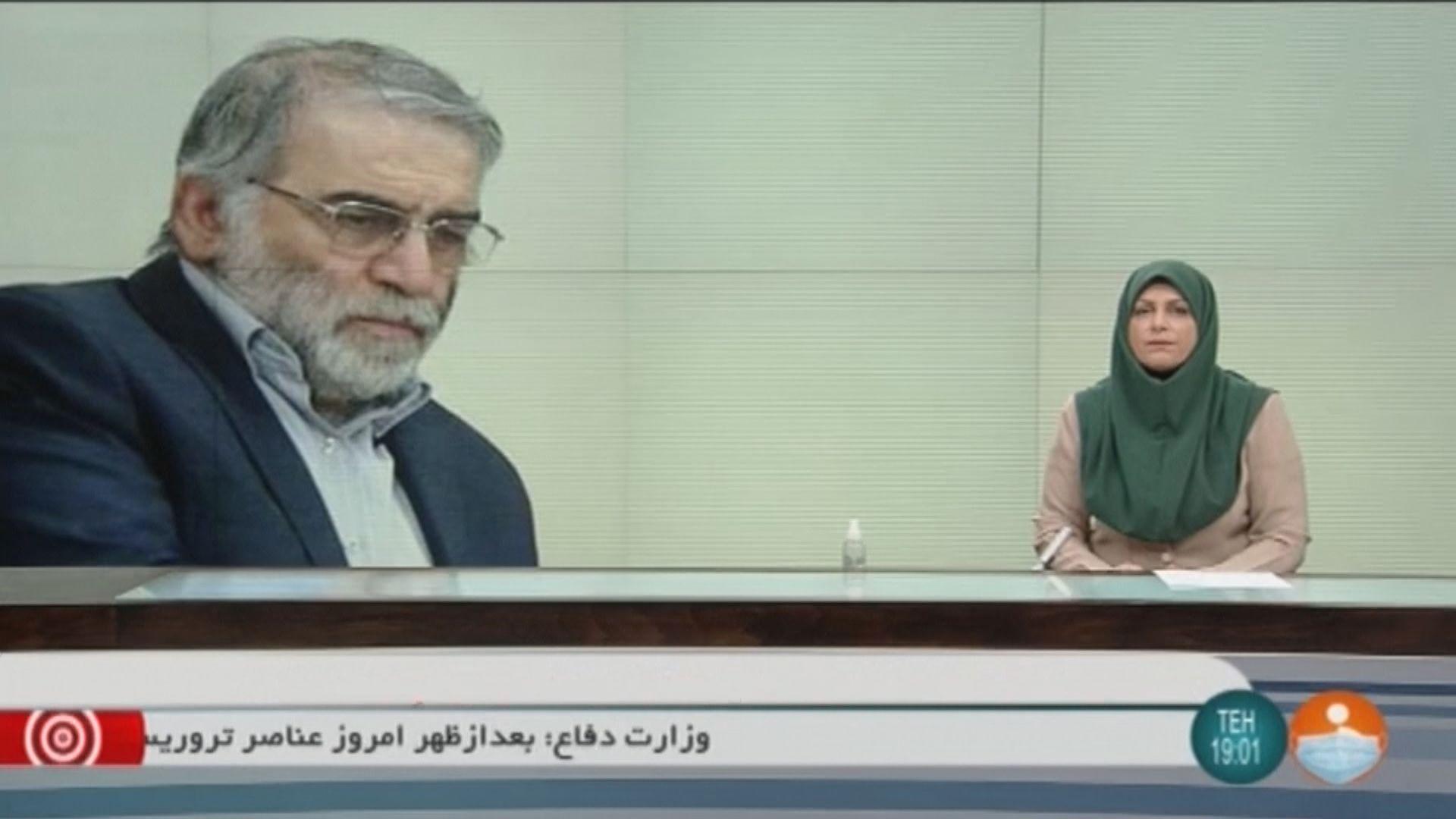 「伊朗核彈之父」遭槍手伏擊身亡