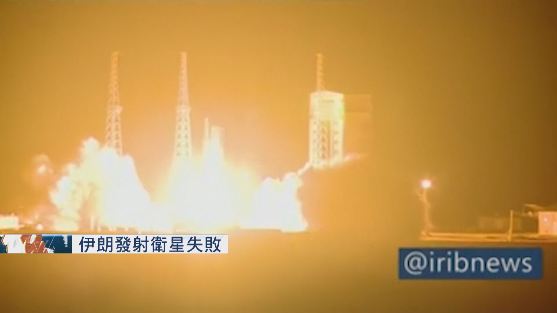 伊朗發射衛星失敗 是去年至今第三次