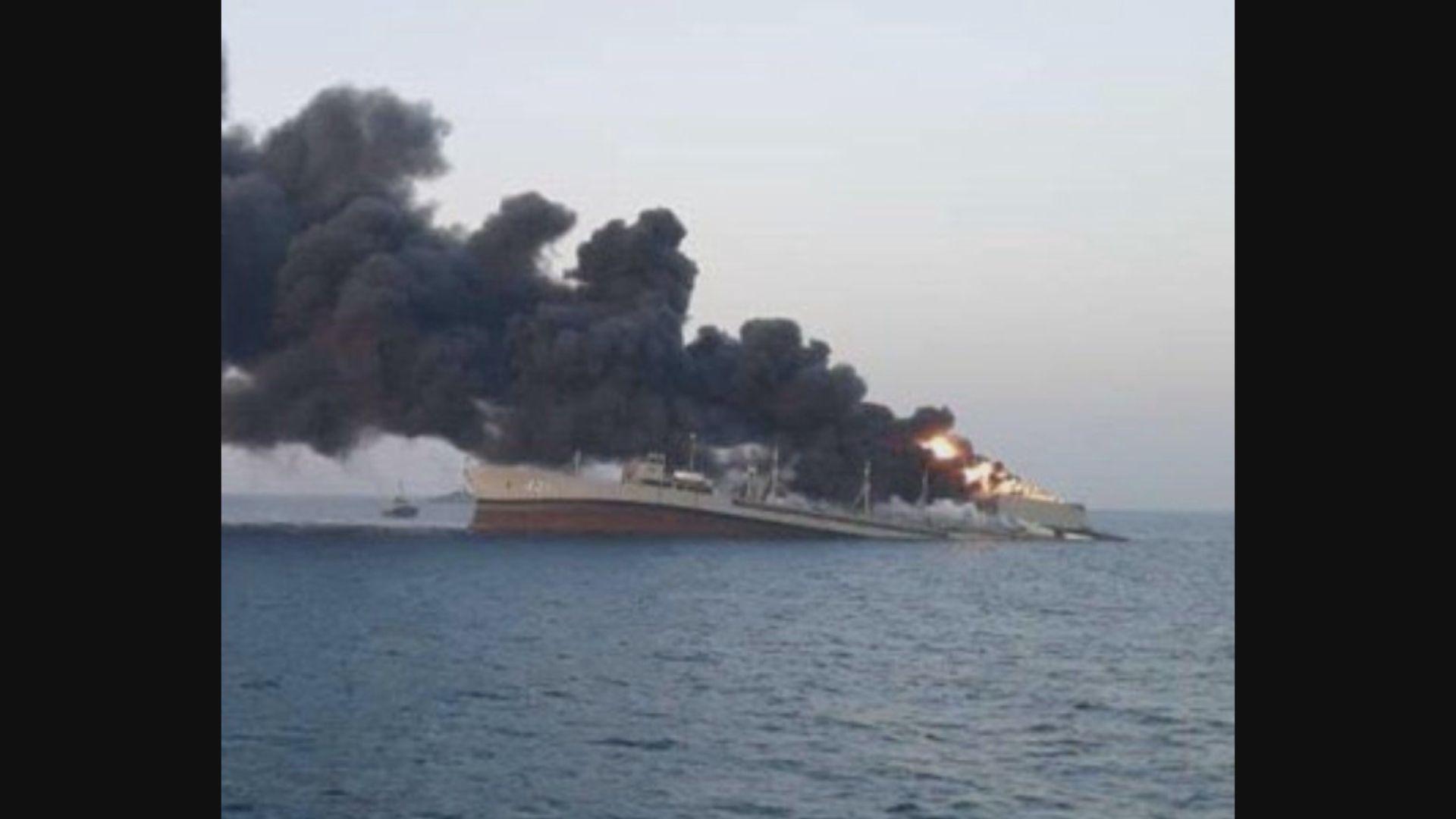 伊朗軍艦阿曼灣發生火警後沉沒