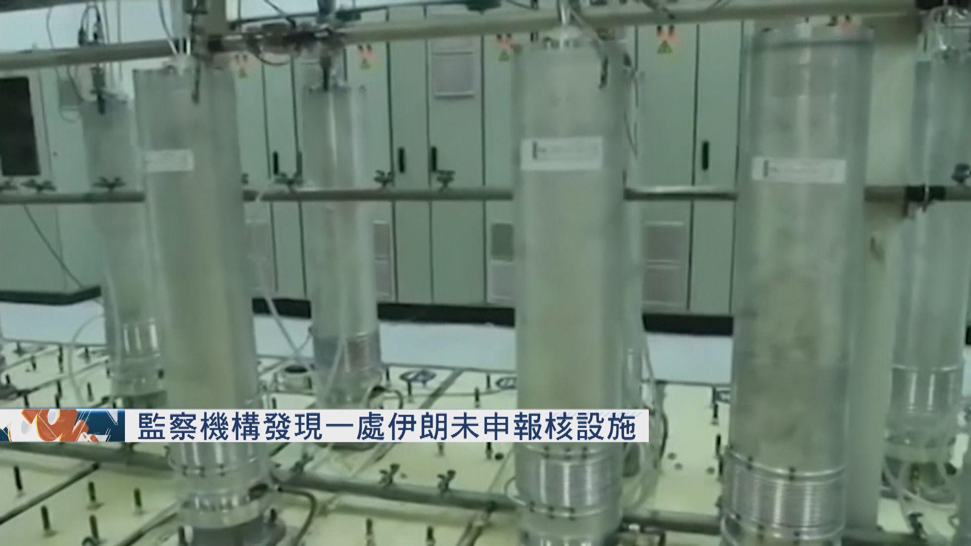 監察機構發現一處伊朗未申報核設施