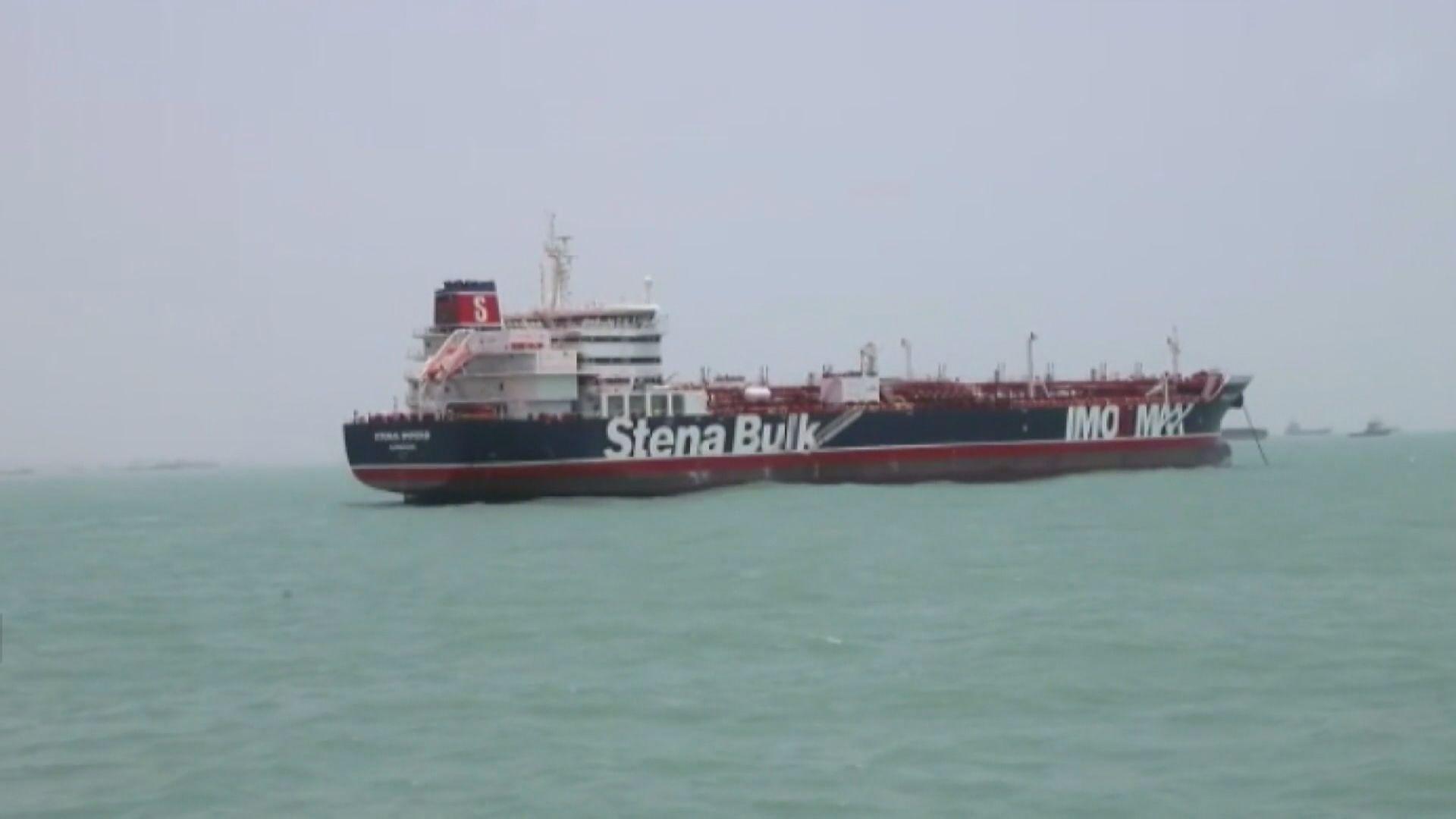 遭伊朗扣押的英國運油輪即將獲放行