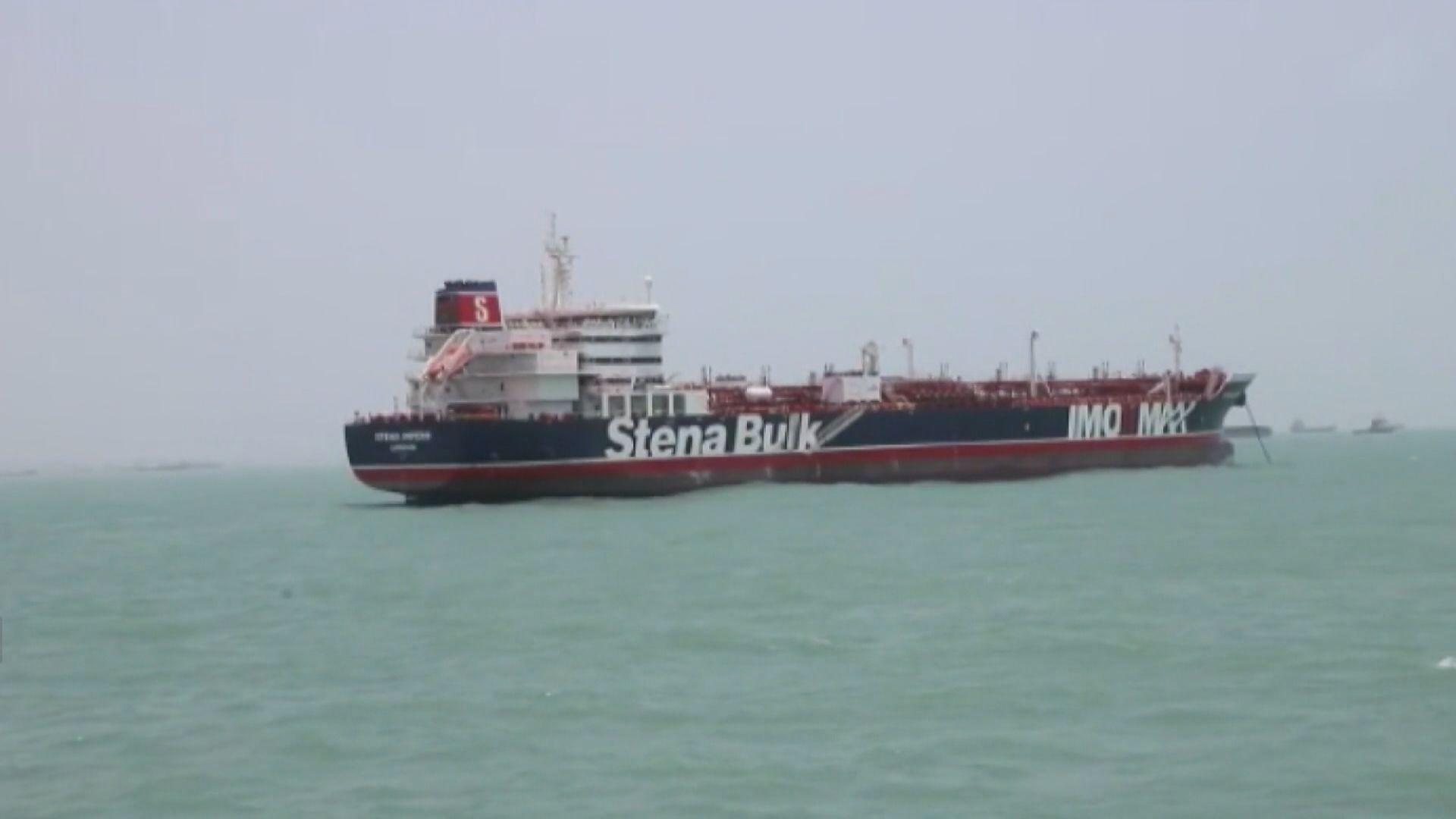 伊朗稱被扣英國運油輪已獲放行