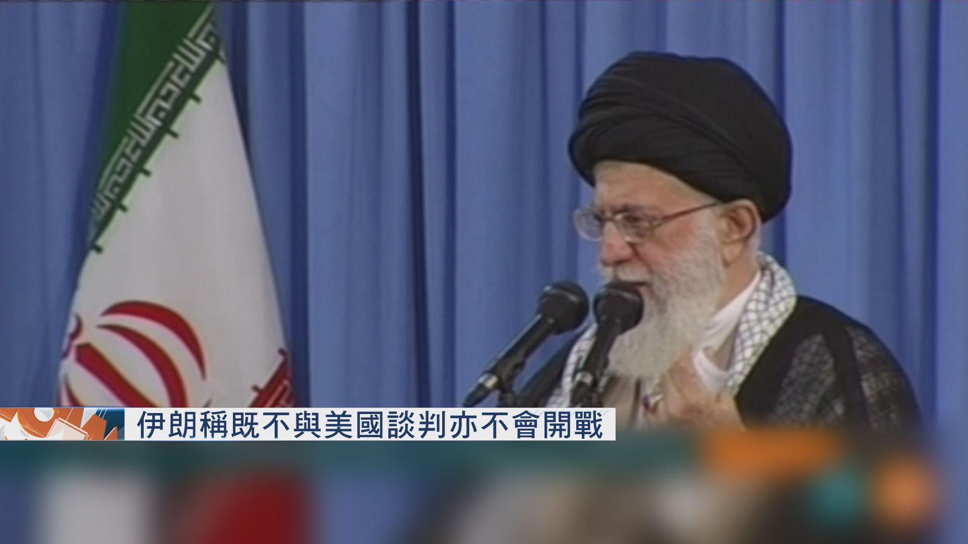 伊朗:既不與美國談判亦不會開戰